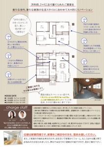 2019梶田様邸 HP用裏